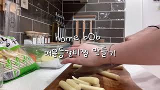 집밥 vlog | 신혼 | 저녁밥상 | 매운등갈비찜 …
