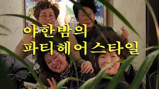 정봉숙화가전시회 홍대스케치북카페갤러리 세레모니