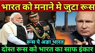 भारत को मनाने मे जुटा रूस Russia India On MiG