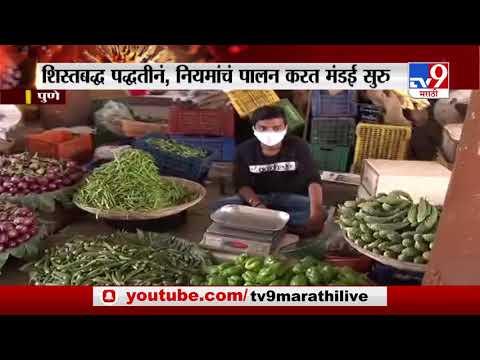 Pune Unlock | पुण्यातील महात्मा फुले मंडईत नागरिकांची वर्दळ-TV9