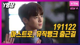 [Y영상] 아스트로(ASTRO), 미소짓게 만드는 비주얼(뮤직뱅크 출근길) / YTN Star