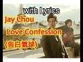 Jay Chou - Love Confession (告白氣球) With Lyric _ with lirik lagu