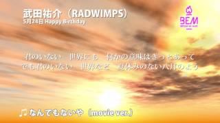 なんでもないや (movie ver.) - 武田 祐介(RADWIMPS)【5月24日 バースディ・イブ・ミュージック】1000人TV