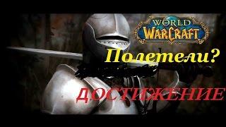 """World of Warcraft (Достижение """"Полетели?"""")"""