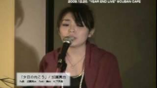 2009年12月26日(土)『YEAREND LIVE』 「夕日の向こう」歌:加藤真由 ...