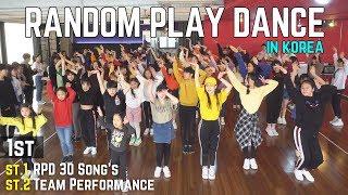 [1st] KPOP RANDOM PLAY DANCE in KOREA / 랜덤플레이댄스 RPD