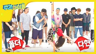 Video (Weekly Idol EP.262) Limbo game 'TWICE' download MP3, 3GP, MP4, WEBM, AVI, FLV November 2017