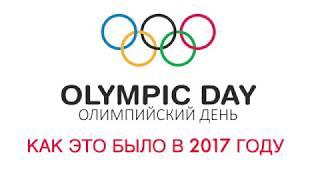 Олимпийский день 2017. Как это было.
