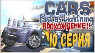 ПРОХОЖДЕНИЕ ТАЧКИ: БЫСТРЫЕ КАК МОЛНИЯ (CARS: FAST AS LIGHTNING) - МАКС ШНЕЛЬ #10