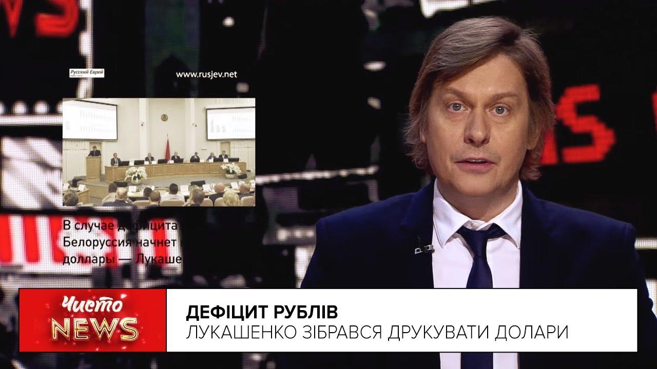 Новий ЧистоNews від 31.10.2020 Лукашенко зібрався друкувати долари для Білорусі