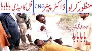 Manzor Kirlo Doctor Peetar CNG very funny By You TV