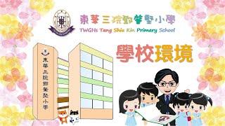 Publication Date: 2020-12-19 | Video Title: 校園環境介紹-東華三院鄧肇堅小學