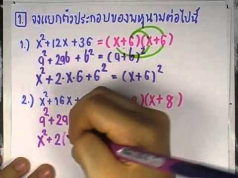 เลขกระทรวง เพิ่มเติม ม.2 เล่ม2 : แบบฝึกหัด1.3ก ข้อ01