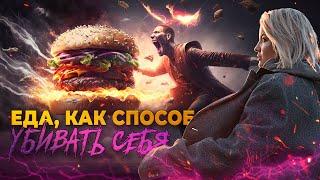 Еда, как способ убивать себя