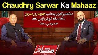 Mahaaz with Wajahat Saeed Khan | Governor Punjab Ch Sarwar Ka Mahaaz | 30 Sep 2018 | Dunya News