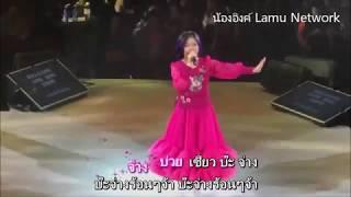 Langgalamu น้องอิงค์ เซียวบ๊ะจ่าง คาราโอเกะ ซับไทย
