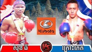 Sok Thy(Kaka) vs Krohpetch(thai)Khmer Boxing Bayon 02 Feb 2018, Kun Khmer vs Muay Thai