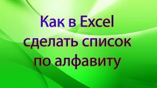 Как в Excel сделать список по алфавиту