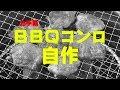 ワンコインでBBQコンロを作ってみた の動画、YouTube動画。