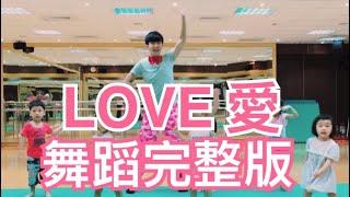 幼兒律動 大小姐LOVE 愛 舞蹈鏡面版 - 波波星球