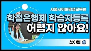 [서사평_쏘야쌤] 학점은행제도 알아보기 [학습자등록편]