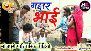|| COMEDY VIDEO || गद्दार भाई || Gaddar Bhai- Short Bhojpuri Movies |MR Bhojpuriya