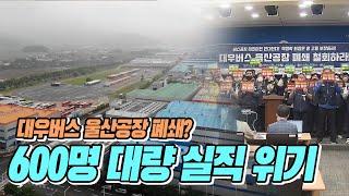 대우버스 울산공장 폐쇄 추진.. 지역사회 반발