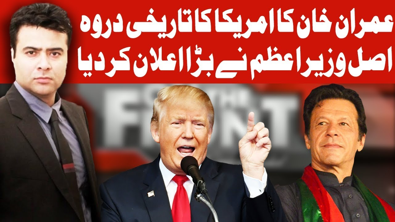 On The Front with Kamran Shahid   22 July 2019   Dunya News