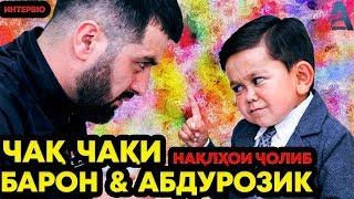 Чақ-Чақи Абдурозиқ бо Baron | Chaq-Chaqi Abduroziq bo Baron (Avlod Media)