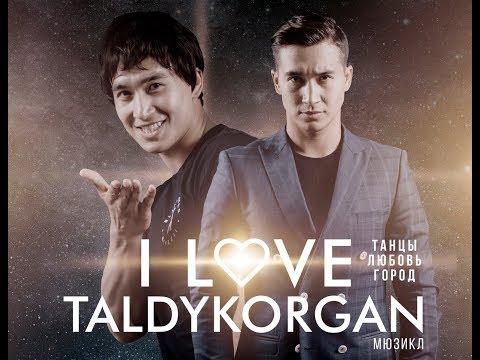 """Мюзикл """"I LOVE TALDYKORGAN"""". ОФИЦИАЛЬНО! ИНТЕРНЕТ-ПРЕМЬЕРА [HD качество]."""
