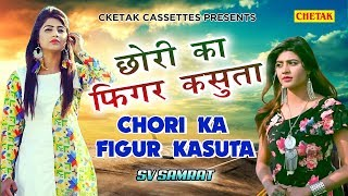 2019 का सबसे हिट गाना CHORI KA FIGAR KASUTA SV Samrat Sonika Singh सुपरहिट डीजे रीमिक्स Song