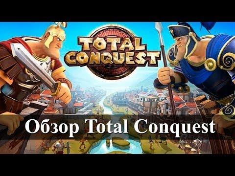 Обзор игры Total Conquest - если Clash of  Clans надоел.