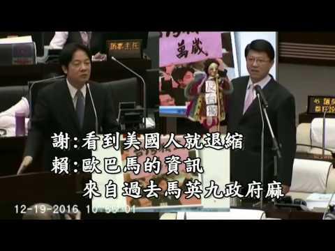 台南市議會 賴清德 VS 謝龍介 秘雕 台灣獨立篇 中文字幕