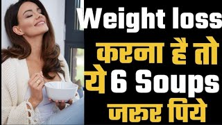 Weight loss के लिए ये 6 soup जरूर पिये   6 soups for weight loss