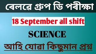 Railway Exam 18 September all shift some Science Question.