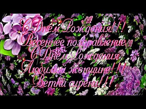 С Днём Рождения!!! Весеннее поздравление С Днём Рождения Любимой женщине!!! Ветки сирени!!!