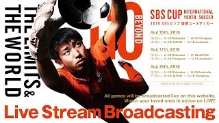 SBS CUP International Youth Soccer 2018 DAY2 (2nd)