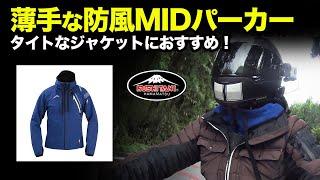 【防風ミッドパーカー】タイトなジャケットに超おすすめ【クシタニ】