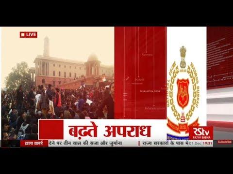 RSTV Vishesh - Dec 01, 2017 : NCRB Crime Report