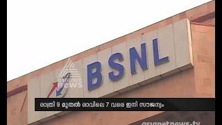 BSNL Rates Down
