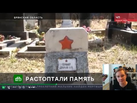 К 9 мая в Новозыбкове путинская власть растопала память погибших. Брянск