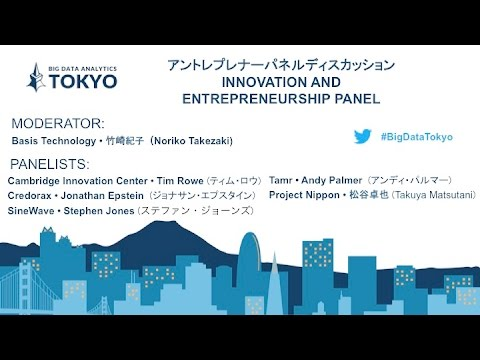 Innovation and Entrepreneurship Panel at Big Data Analytics Tokyo 2017