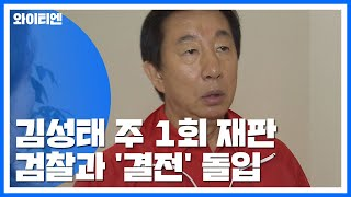 김성태 주 1회 재판...검찰과 '결전' 돌입 / YTN