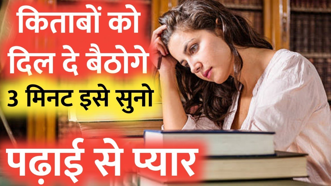 किताबों को दिल दे बैठोगे - Powerful study motivation | Motivation for study by it shiva motivation