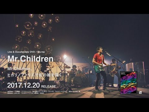 Mr.Children「Mr.Children、ヒカリノアトリエで虹の絵を描く」Live&Documentary DVD / Blu-ray Trailer