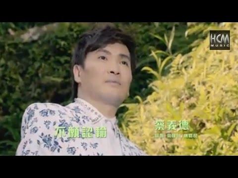 【首播】蔡義德-不願認輸(官方完整版MV) HD - YouTube