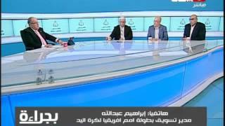 بجراءة | إبراهيم عبد الله : مدير تسويق بطولة أمم أفريقيا لكرة اليد: يتحدث عن رعاية البطولة ومشاكلها