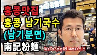[홍콩맛집]홍콩 남기분면(남기국수) 칭이역 Tsing …