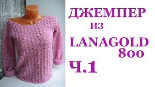 Женский джемпер Пуловер крючком из Lanagold 800 Кофточка из тонкой пряжи Ч.1 Вяжем образец