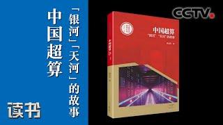 """《读书》 20200507 龚盛辉 《中国超算:""""银河""""""""天河""""的故事》 倒在巨型机研制征途上的设计师  CCTV科教"""
